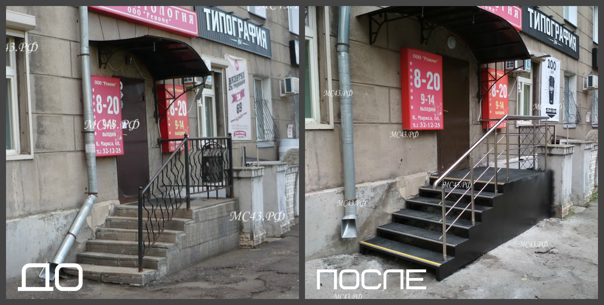 фото до и после ремонта входа